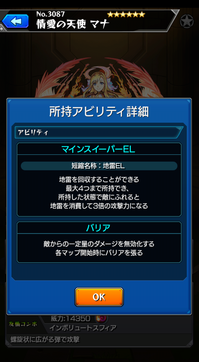 ability_詳細.pngのサムネイル画像
