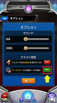 オプション_off_on.png