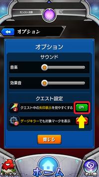 オプション_on_off.png