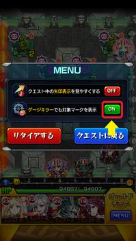 ゲージ_on.png