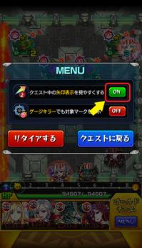 メニュー_矢印_on.png